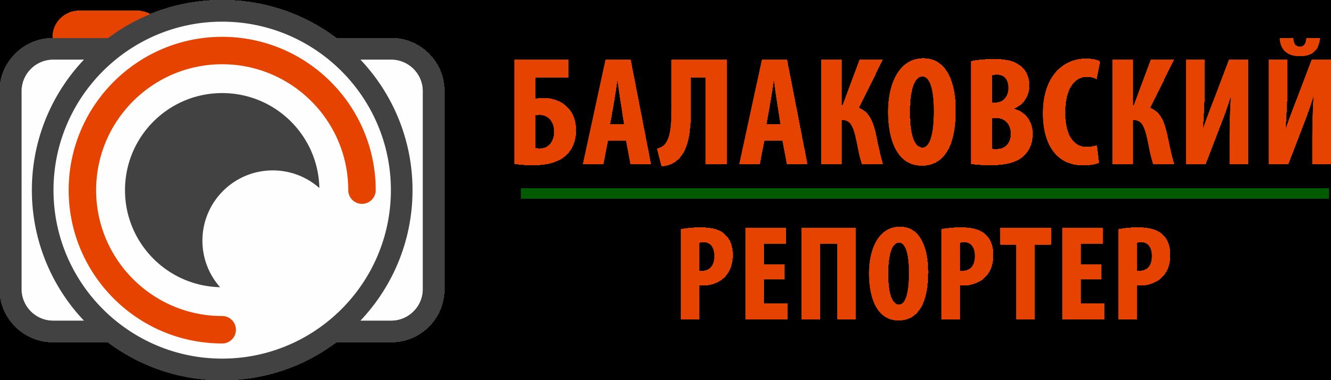 Балаковский репортер