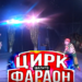 "Цирк шапито ""ФАРАОН"" приглашает Балаковцев!"