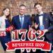Вечернее шоу 1762 Выпуск#1